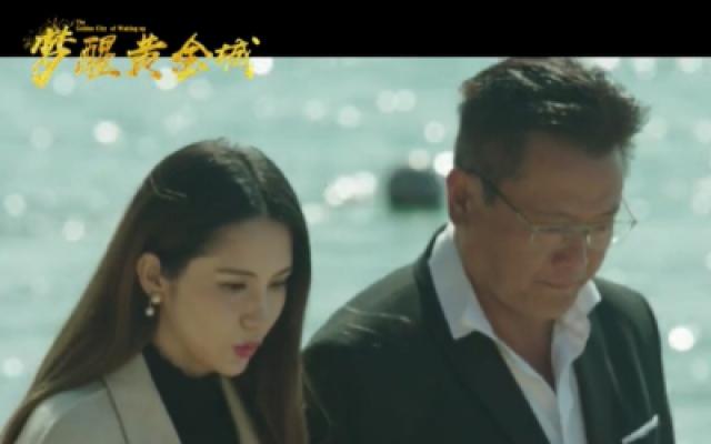 《梦醒黄金城》电影主题曲 MV《想她》