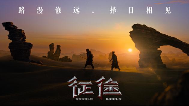 电影《征途》宣布撤档 原定2020元旦公映