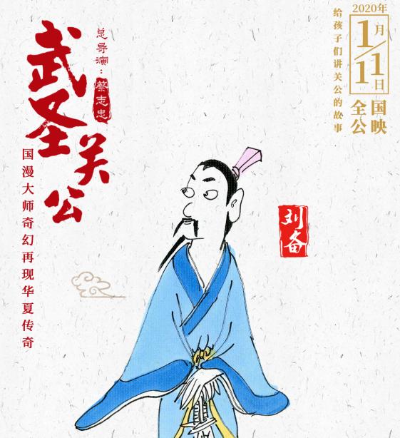 动画电影《武圣关公》曝国风手绘卷轴 萌趣三国
