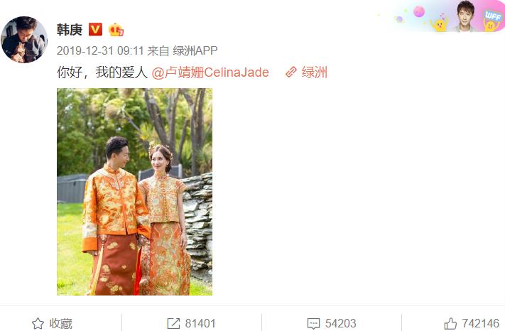 韩庚卢靖姗官宣结婚,婚礼在森林中举行,现场甜蜜美好
