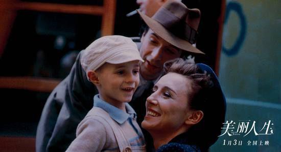 《美丽人生》今日公映 微笑化解苦难再现经典