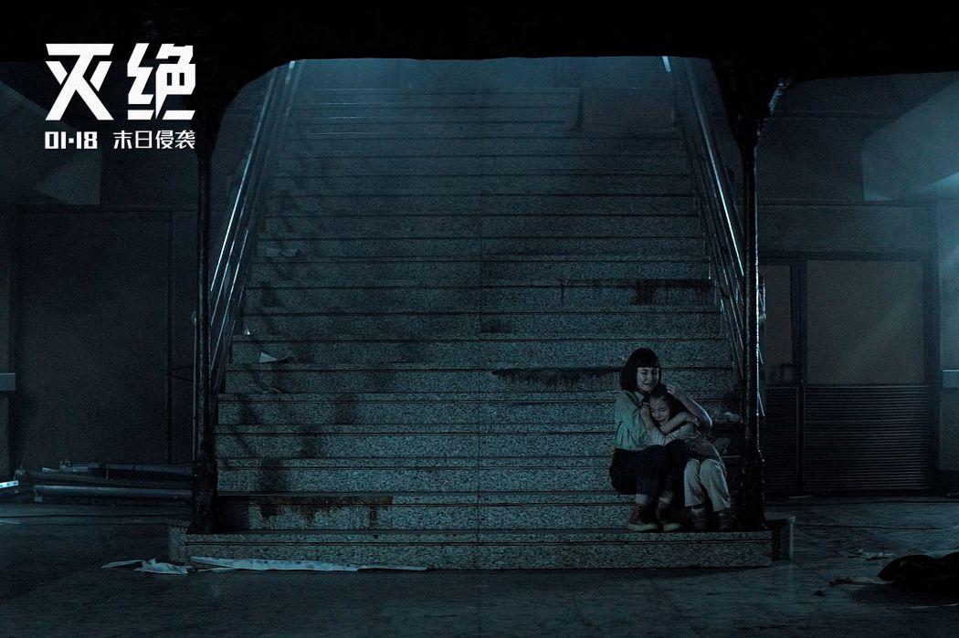 """悬疑电影《灭绝》曝""""末世浩劫""""海报 惊魂末日来袭"""