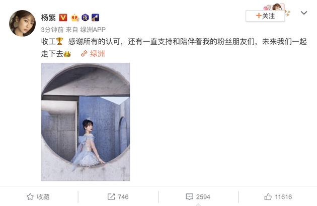 """微博Queen杨紫发微博感谢粉丝 """"未来一起走下去"""""""