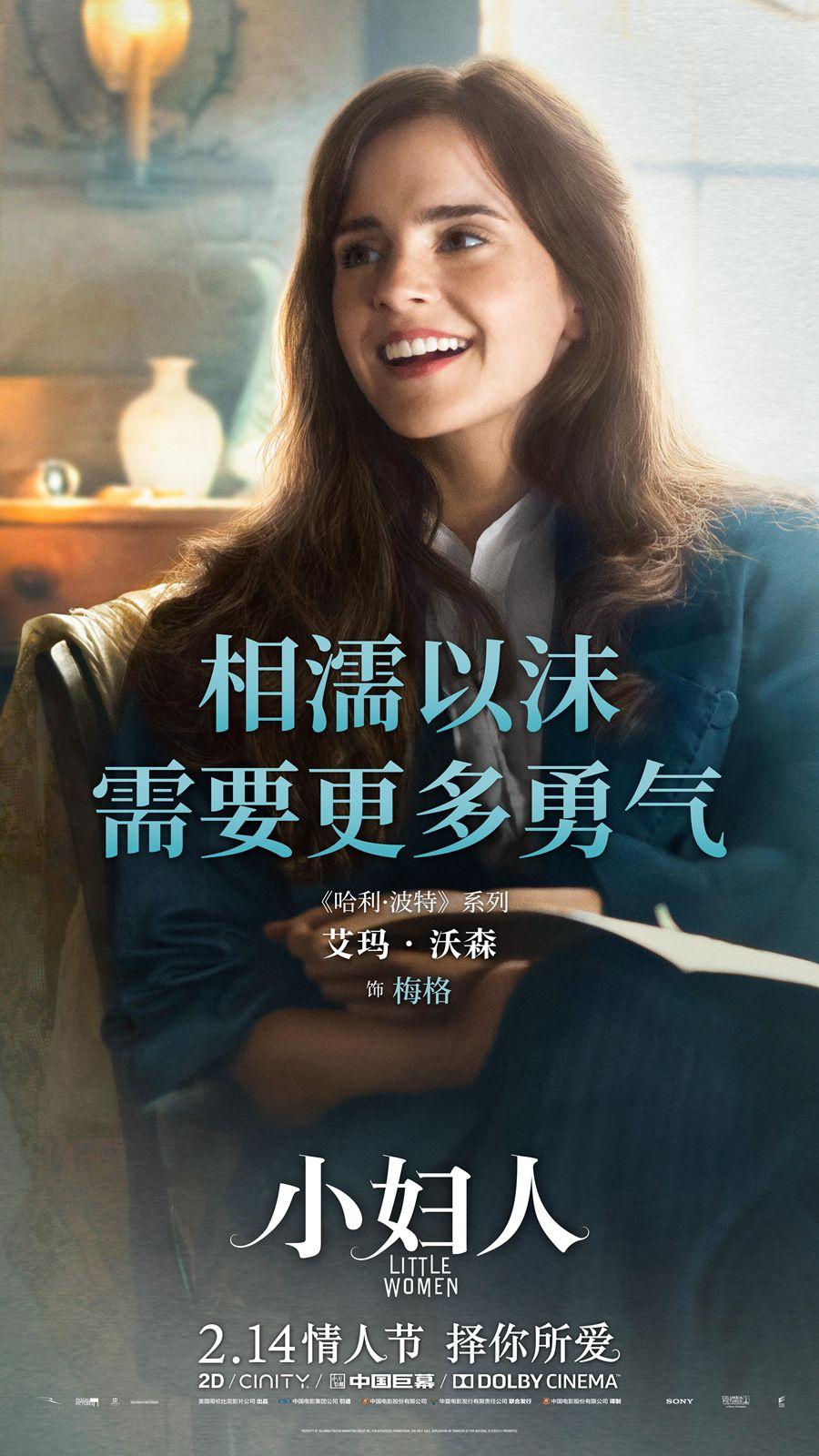 《小妇人》发布角色海报 超美甜茶罗南领衔豪华卡司