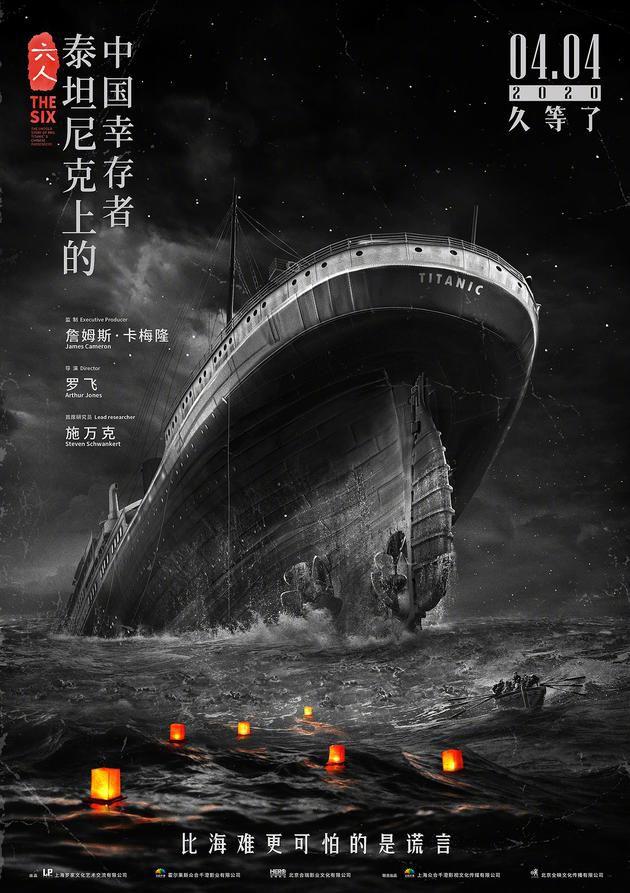 纪录片《六人》定档4月4日 关于泰坦尼克号上的中国幸存者
