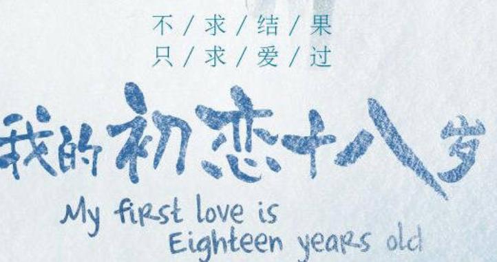 青春浪漫电影《我的初恋十八岁》强势来袭,各角色阵容首次曝光