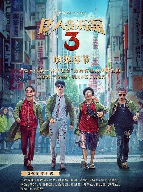《唐人街探案3》春节档同步海外上映