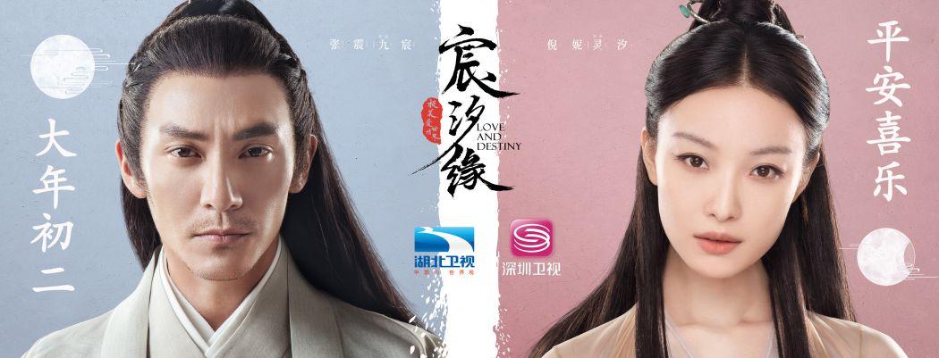 《宸汐缘》春节档上星播出 张震倪妮情缘再起
