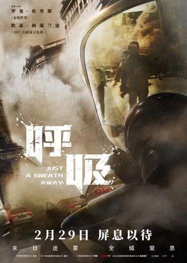 灾难大片《呼吸》定档2月29日 迷雾蔓延全城