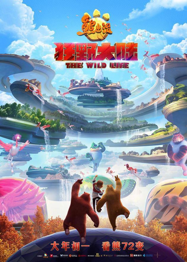 《熊出没·狂野大陆》宣布撤出2020春节档,择日再映