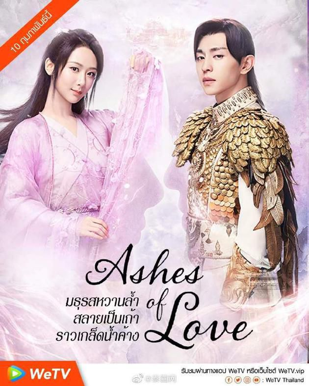 《香蜜沉沉烬如霜》2月10日泰国播出