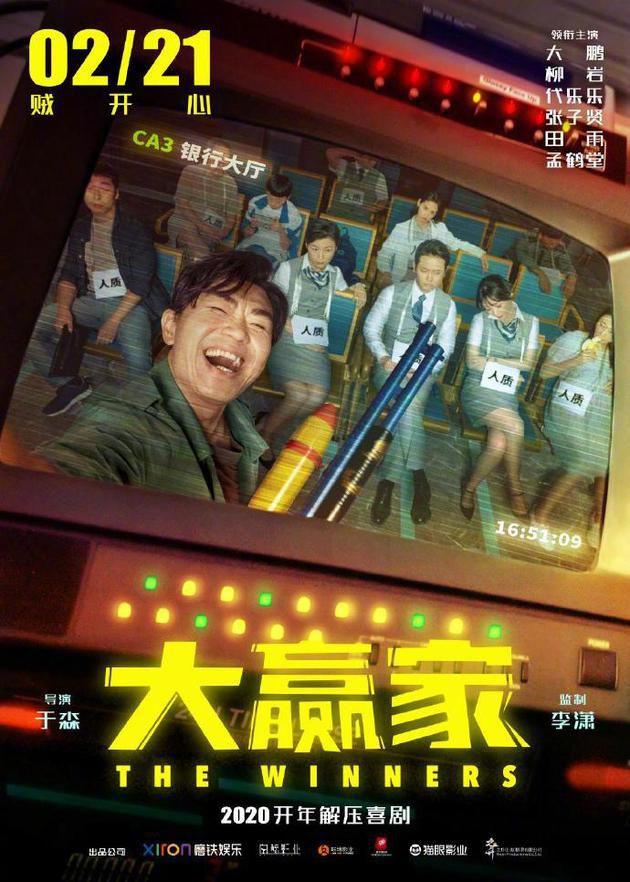 大鹏柳岩新片《大赢家》撤档 新档期择日公布