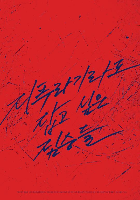 韩影票房:《野兽们》夺冠 市场或受疫情影响
