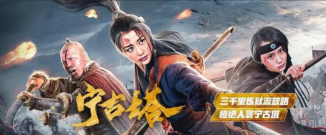《宁古塔》上映,刘天池监制,昆汀暴力美学附体