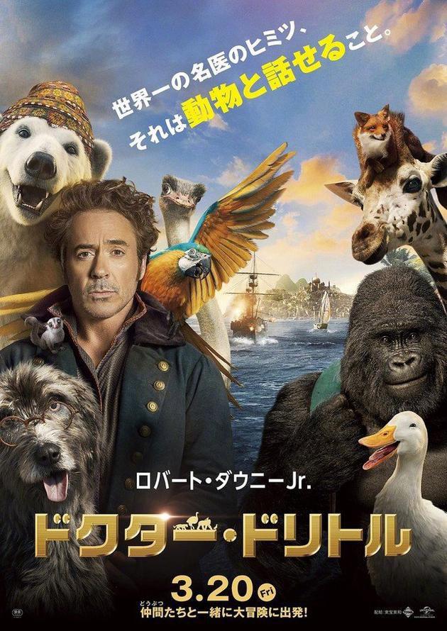 《多力特的奇幻冒险》日本撤档 新档期未定