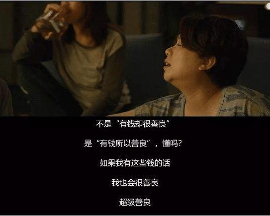 深度解析韩国高分电影《寄生虫》