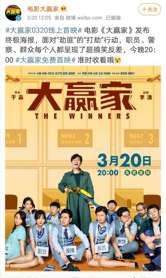 《囧妈》之后,又一部电影免费网播!业界:这是倒逼影院转型升级