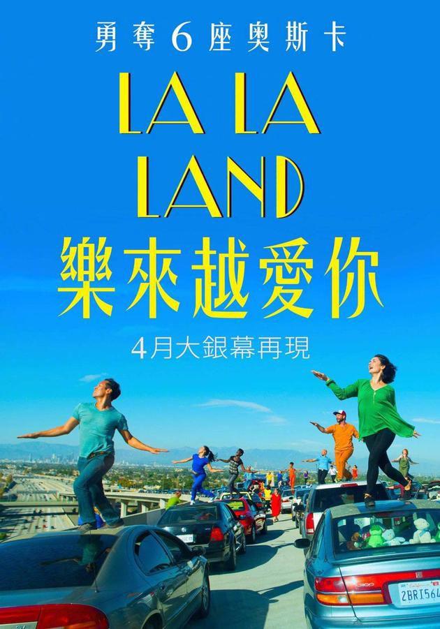 喜剧歌舞片《爱乐之城》将于4月10日起台湾重映