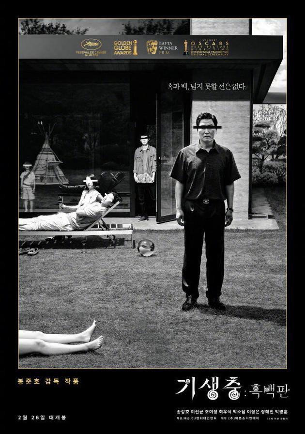 《寄生虫》曝黑白版海报 重新定档4月29日韩国上映