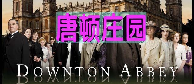 解析全球最受好评、获得全球超270项大奖的电视剧:《 唐顿庄园》