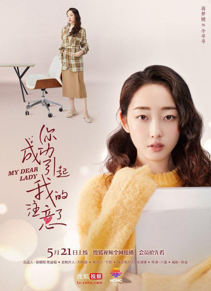 蒋梦婕主演《你成功引起我注意了》定档5月21日开播