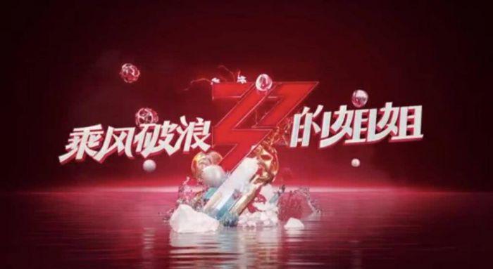 30个姐姐同台竞技,黄晓明能hold住吗?