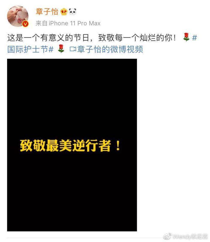 章子怡鹿晗发文致敬护士,刘德华周杰伦参加致敬白衣天使演唱会
