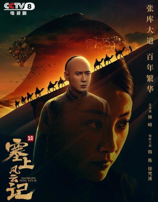 百年繁华《塞上风云记》曝海报 展现中国儒商风骨