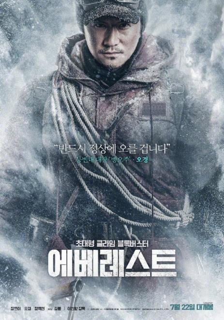 《攀登者》发布韩版海报 吴京眼神坚定