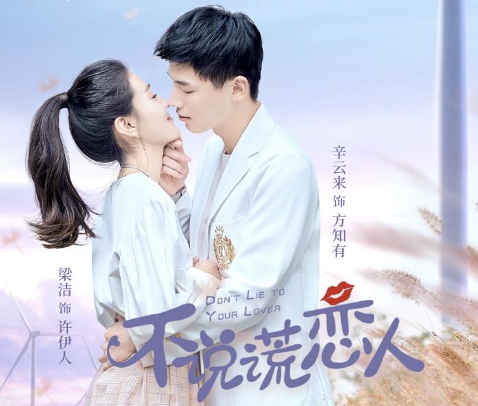 吴季峰主演的《不说谎恋人》开播