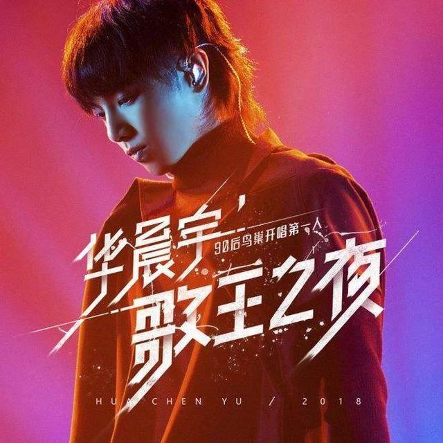 上半年综艺有效播放榜:华晨宇成最大赢家,蔡徐坤第二,邓伦第三