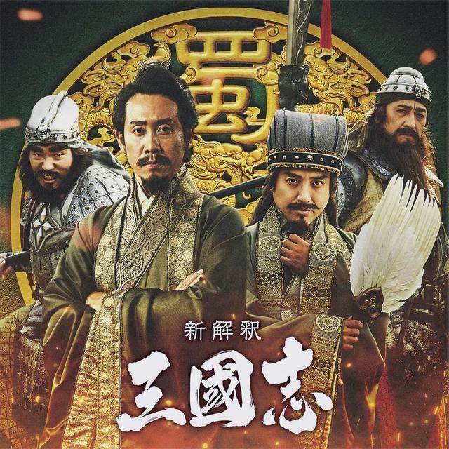 日本将拍新《三国》,影片由《勇者义彦》系列和《银魂》的怪才导演福田雄一执导