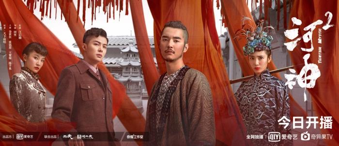 张铭恩胡冰卿事件后,有其主演的新剧《河神2》今日开播