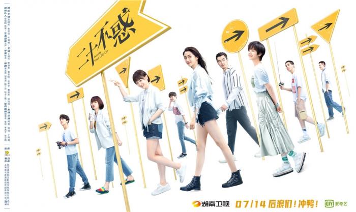《二十不惑》定档7月14日 关于青春的精彩旅程将拉开帷幕