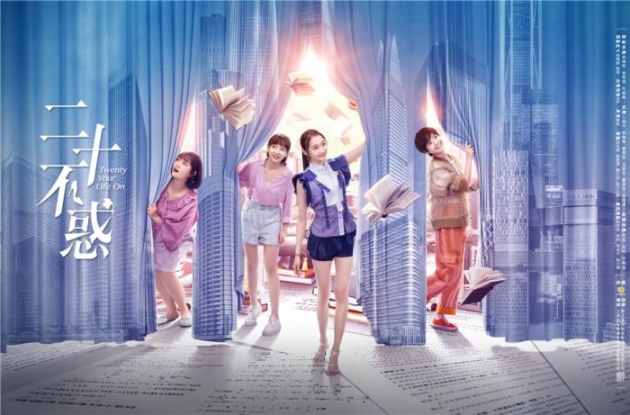 《二十不惑》曝主题宣传片 开始青春冒险