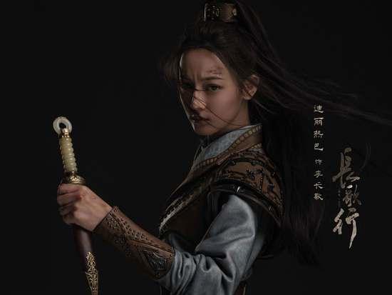 """《长歌行》官宣人物海报 迪丽热巴吴磊""""相爱相杀"""""""