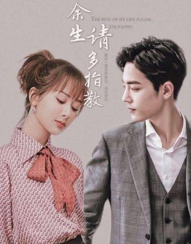 肖战和杨紫新剧《余生请多指教》定档8月