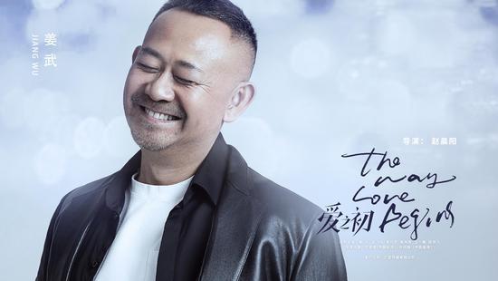 《爱之初》首发全阵容海报 姜武俞飞鸿放肆去爱不将就