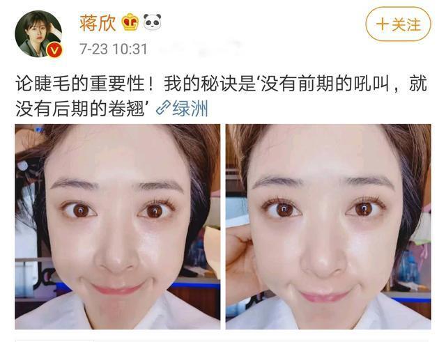 蒋欣晒出刷睫毛膏前后对比照,她不仅是一名演员,更像是一位资深的美妆博主呢