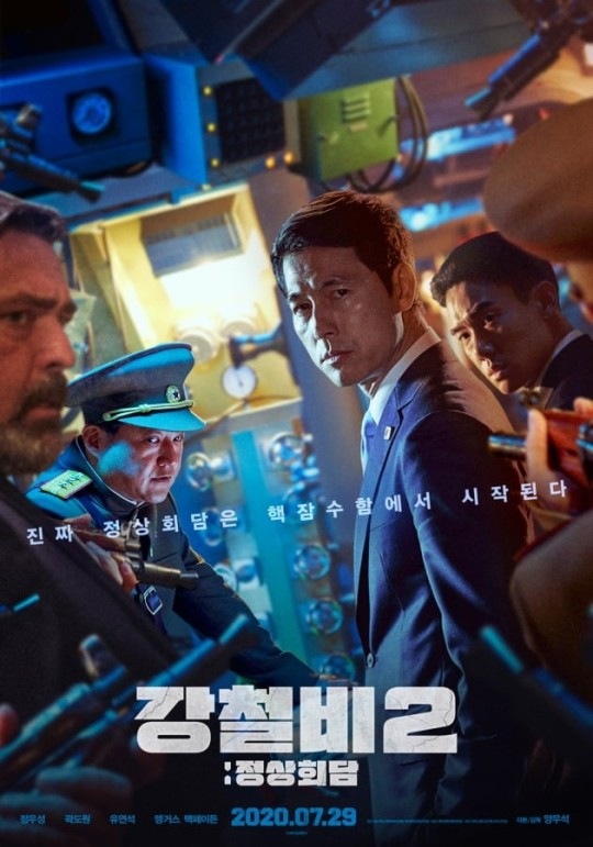 韩影票房:《铁雨2》夺冠