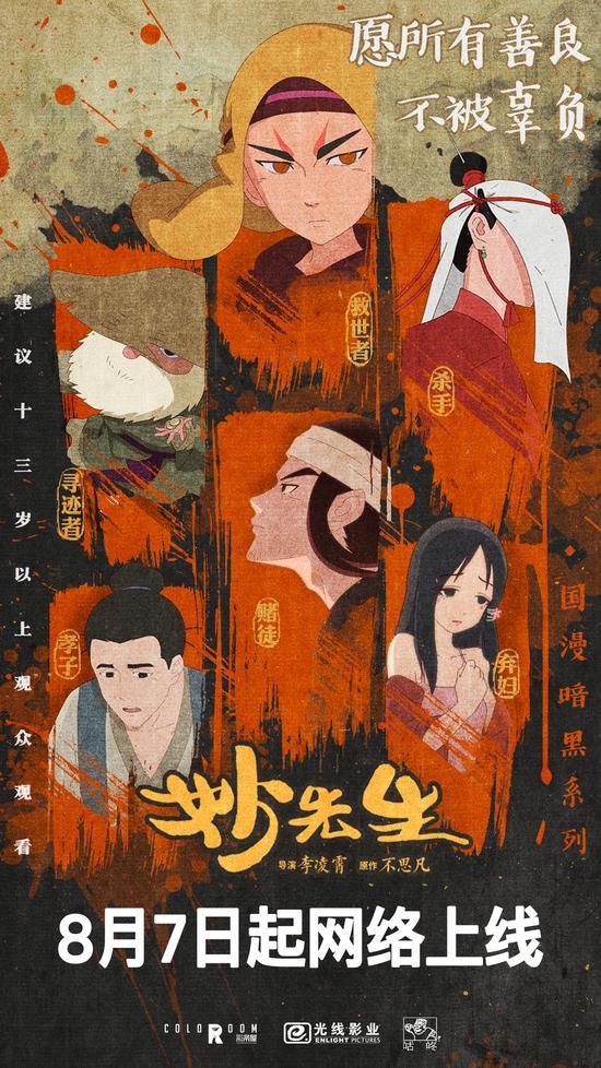 少年奴隶市场_妙先生(2020) - 影乐酷