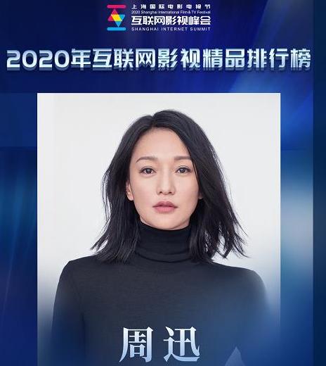 """周迅凭借《不完美的她》荣获""""年度女演员"""