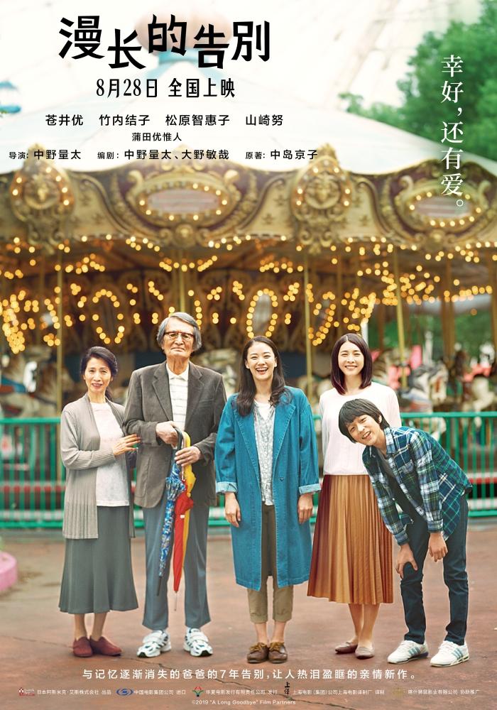 日影《漫长的告别》定档8月28日 竹内结子和苍井优主演