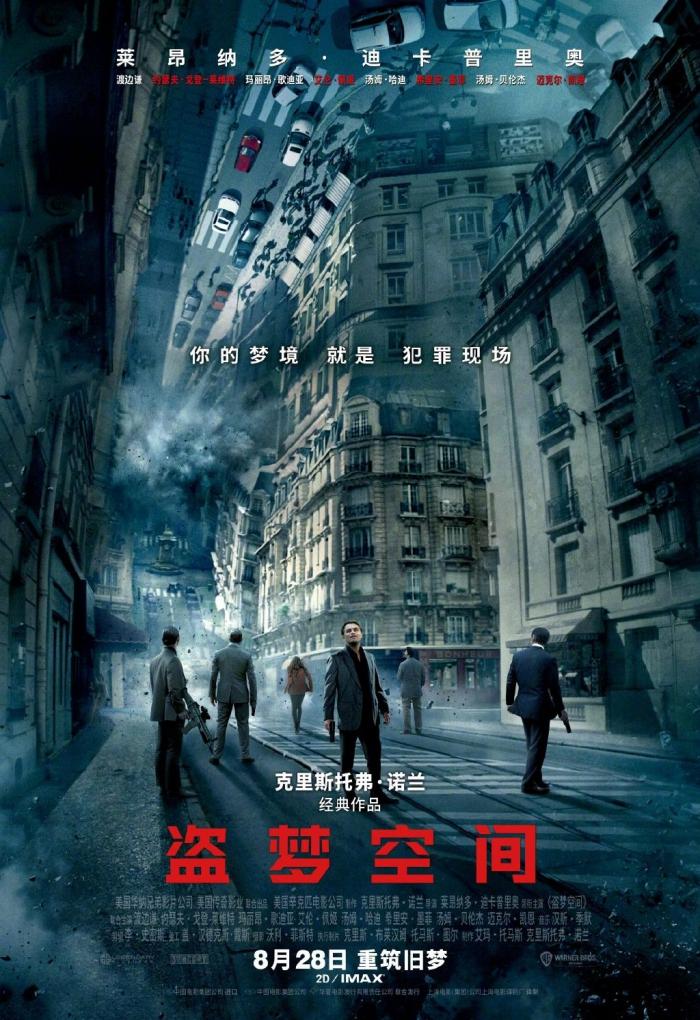 纪念十周年 电影《盗梦空间》8月28日内地重映