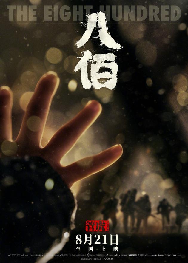 《八佰》8月14日提前点映 早于正式公映7天