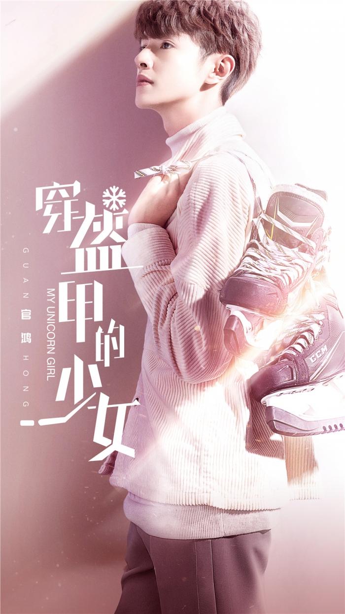 《穿盔甲的少女》曝系列单人海报 梦幻热血浪漫来袭