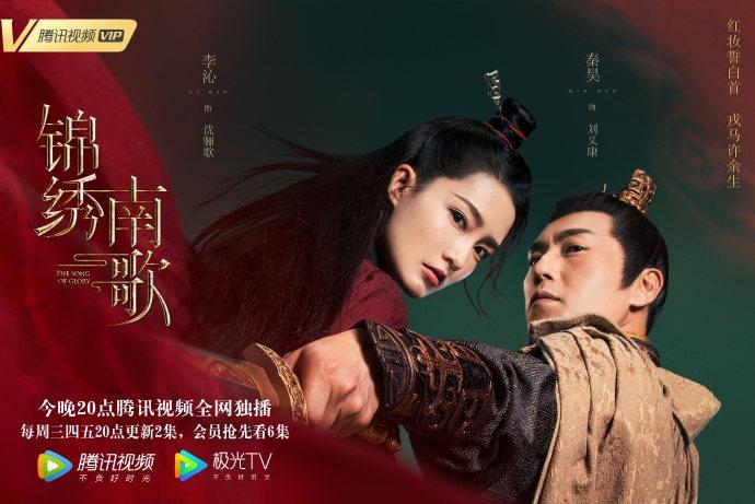 李沁秦昊主演暑期最火古装《锦绣南歌》