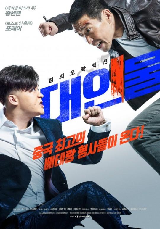 王千源包贝尔《大人物》将在韩国上映,曾打破票房记录