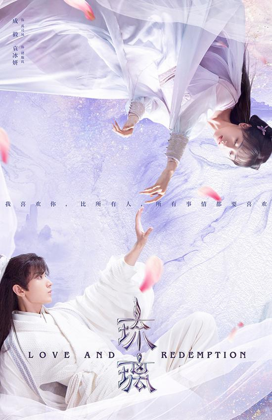 《琉璃》发布七夕海报   超甜预警