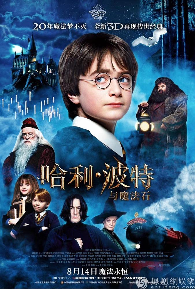 《哈利·波特与魔法石》热度不减 全新制式魅力出众